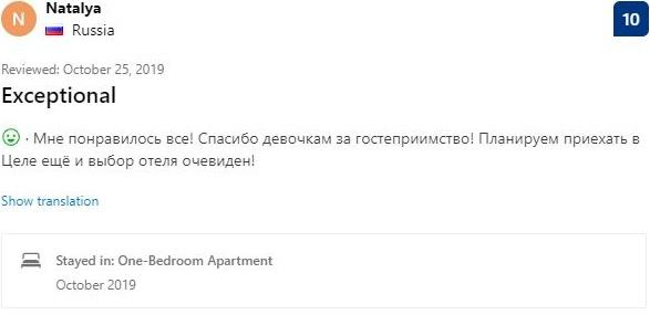 Villa Aina Testimonials Natalya from Russia